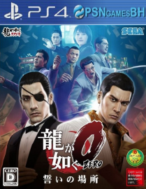 YAKUZA 0 VIP PS4